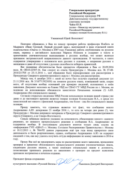 Обращение к Генеральному прокурору РФ